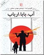 خرید کتاب آب بابا ارباب از: www.ashja.com - کتابسرای اشجع