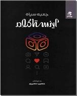 خرید کتاب جعبه سیاه اینستاگرام از: www.ashja.com - کتابسرای اشجع
