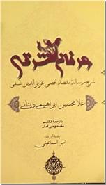 خرید کتاب عرفان شرقی از: www.ashja.com - کتابسرای اشجع