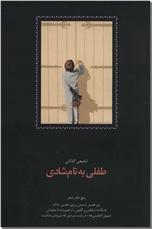 خرید کتاب طفلی به نام شادی از: www.ashja.com - کتابسرای اشجع
