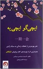 خرید کتاب ایچی گو ایچی به از: www.ashja.com - کتابسرای اشجع
