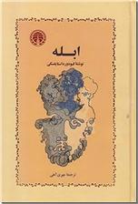 خرید کتاب ابله - ترجمه آهی از: www.ashja.com - کتابسرای اشجع