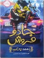 خرید کتاب جادوفروش از: www.ashja.com - کتابسرای اشجع