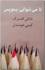 خرید کتاب تا می توانی بنویس از: www.ashja.com - کتابسرای اشجع