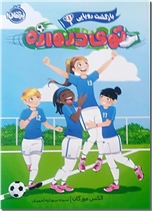 خرید کتاب بازگشت رویایی 1 -  توی دورازه از: www.ashja.com - کتابسرای اشجع