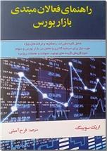 خرید کتاب راهنمای فعالان مبتدی بازار بورس از: www.ashja.com - کتابسرای اشجع