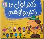 خرید کتاب دکتر اول تا دکتر دوازدهم از: www.ashja.com - کتابسرای اشجع
