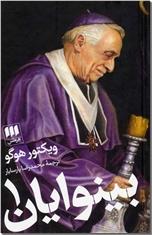خرید کتاب بینوایان - 2جلدی از: www.ashja.com - کتابسرای اشجع