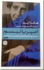 خرید کتاب امپریالیسم از: www.ashja.com - کتابسرای اشجع