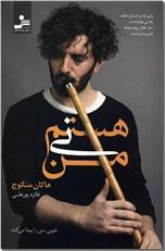 خرید کتاب من نی هستم از: www.ashja.com - کتابسرای اشجع