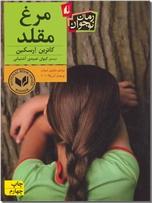 خرید کتاب مرغ مقلد از: www.ashja.com - کتابسرای اشجع