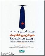 خرید کتاب چرا این همه مردان بی کفایت رهبر می شوند از: www.ashja.com - کتابسرای اشجع