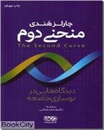خرید کتاب منحنی دوم از: www.ashja.com - کتابسرای اشجع
