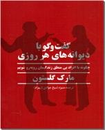 خرید کتاب گفت وگو با دیوانه های هر روزی از: www.ashja.com - کتابسرای اشجع