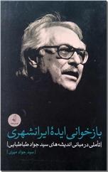 خرید کتاب بازخوانی ایده ایرانشهری از: www.ashja.com - کتابسرای اشجع