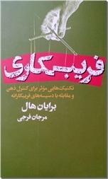 خرید کتاب فریبکاری از: www.ashja.com - کتابسرای اشجع