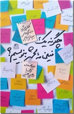 خرید کتاب چگونه یک فیلمنامه محشر بنویسیم از: www.ashja.com - کتابسرای اشجع