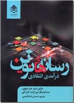 خرید کتاب رسانه های نوین از: www.ashja.com - کتابسرای اشجع
