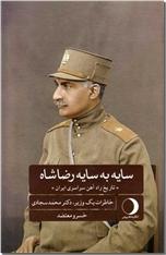خرید کتاب سایه به سایه رضاشاه از: www.ashja.com - کتابسرای اشجع