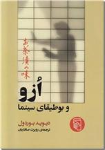 خرید کتاب ازو و بوطیقای سینما از: www.ashja.com - کتابسرای اشجع