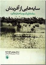 خرید کتاب سایه هایی از آفرینش از: www.ashja.com - کتابسرای اشجع