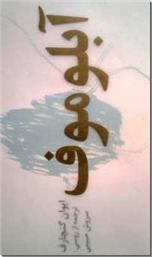 خرید کتاب آبلوموف از: www.ashja.com - کتابسرای اشجع