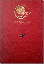 خرید کتاب کمدی الهی - میرعباسی از: www.ashja.com - کتابسرای اشجع