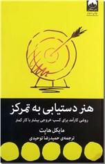 خرید کتاب هنر دستیابی به تمرکز از: www.ashja.com - کتابسرای اشجع