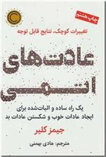 خرید کتاب عادت های اتمی از: www.ashja.com - کتابسرای اشجع