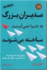 خرید کتاب مدیران بزرگ به دنیا نمی آیند ساخته می شوند از: www.ashja.com - کتابسرای اشجع