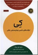خرید کتاب کی - ترفندهای علمی زمان سنجی از: www.ashja.com - کتابسرای اشجع