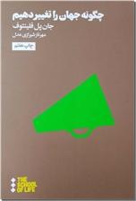 خرید کتاب چگونه جهان را تغییر دهیم از: www.ashja.com - کتابسرای اشجع