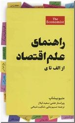 خرید کتاب راهنمای علم اقتصاد - از الف تا ی از: www.ashja.com - کتابسرای اشجع