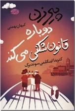 خرید کتاب پیرزن دوباره قانون شکنی می کند از: www.ashja.com - کتابسرای اشجع