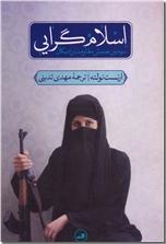 خرید کتاب اسلام گرایی از: www.ashja.com - کتابسرای اشجع