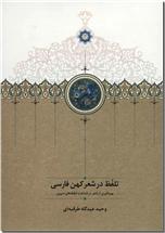 خرید کتاب تلفظ در شعر کهن فارسی از: www.ashja.com - کتابسرای اشجع