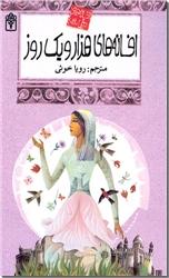 خرید کتاب افسانه های ملل، افسانه های هزار و یکروز از: www.ashja.com - کتابسرای اشجع