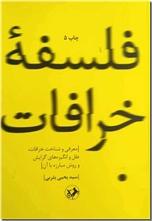 خرید کتاب فلسفه خرافات از: www.ashja.com - کتابسرای اشجع