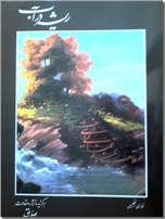 خرید کتاب ریشه در آب از: www.ashja.com - کتابسرای اشجع