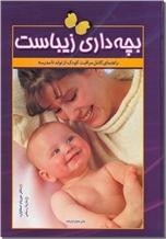 خرید کتاب بچه داری زیباست - استاپارد از: www.ashja.com - کتابسرای اشجع