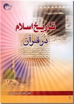 خرید کتاب تاریخ اسلام در قرآن از: www.ashja.com - کتابسرای اشجع