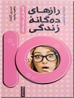 خرید کتاب رازهای ده گانه زندگی که هر زنی باید بداند از: www.ashja.com - کتابسرای اشجع