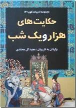 خرید کتاب حکایت های هزارویکشب از: www.ashja.com - کتابسرای اشجع