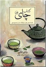 خرید کتاب تعبیر فال قهوه و فال چای از: www.ashja.com - کتابسرای اشجع