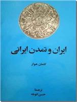 خرید کتاب ایران و تمدن ایرانی از: www.ashja.com - کتابسرای اشجع