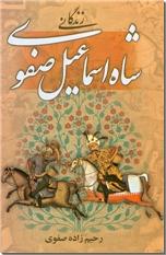 خرید کتاب زندگانی شاه اسماعیل صفوی از: www.ashja.com - کتابسرای اشجع