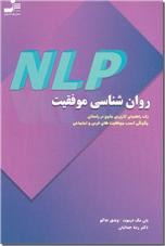 خرید کتاب روان شناسی موفقیت  NLP از: www.ashja.com - کتابسرای اشجع