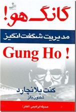 خرید کتاب گانگ هو از: www.ashja.com - کتابسرای اشجع
