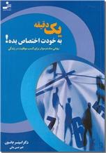 خرید کتاب یه دقیقه به خودت اختصاص بده! از: www.ashja.com - کتابسرای اشجع