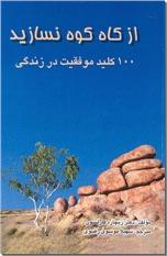 خرید کتاب از کاه کوه نسازید از: www.ashja.com - کتابسرای اشجع